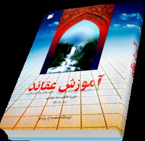 کتاب آموزش عقاید آیت الله مصباح یزدی