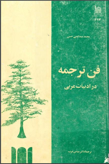 کتاب فن ترجمه در ادبیات عربی