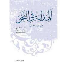 کتاب هدایۀ فی النحو